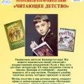 chitayuschee_detstvo