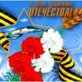 Акция «День солдат и ветеранов боевых действий»