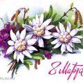 Акция «Весенний комплимент» в Международный женский день