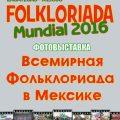 Фотовыставка «Всемирная Фольклориада – 2016»