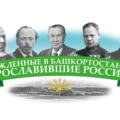 Рожденные в Башкортостане — прославившие Россию
